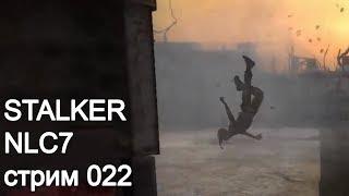 STALKER NLC7. Стрим 022. Версия 3.0, догоняем 2.5