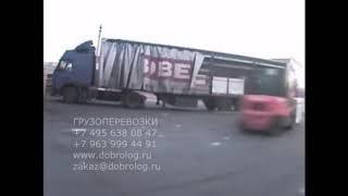 видео грузоперевозки 20-40