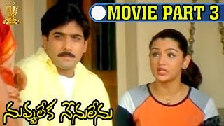 Nuvvu Leka Nenu Lenu Full Length Movie Parts : 03/09 | Tarun | Arthi Agarwal