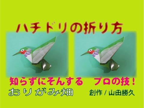 クリスマス 折り紙 折り紙 鳥 : youtube.com