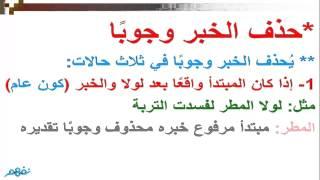 حذف المبتدأ أو الخبر وجوبًا - لغة عربية - للثانوية العامة - موقع نفهم - موقع نفهم