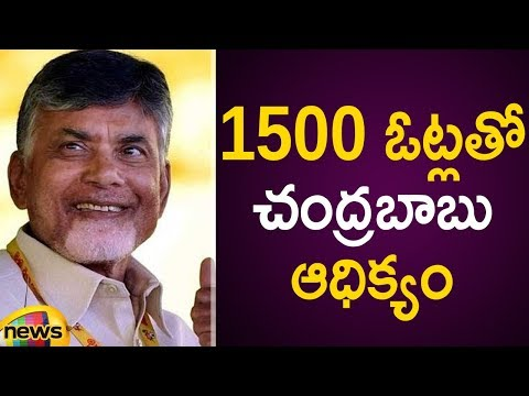 1500 Votes Lead For Chandrababu Naidu At Kuppam In AP Elections 2019 | AP Election Results 2019