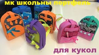 Как сделать рюкзак для кукол Монстр Хай/How to make school bag for dolls Monster High
