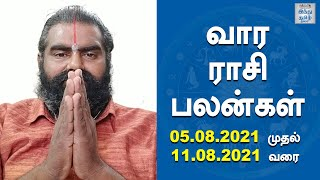weekly-horoscope-05-08-2021-to-11-08-2021-vara-rasi-palan-hindu-tamil-thisai