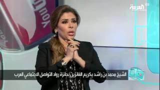 تفاعلكم : قمة لرواد التواصل وعلا الفارس تتحدث عن تكريمها