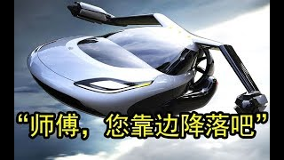 2020赛博元年:Uber空中出租车试运营,平衡椅改变出行方式,索尼发布自动驾驶电动轿车,宝马推出全球首款5G量产车