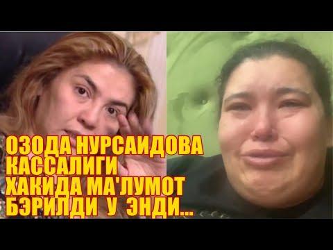 ОЗОДА НУРСАИДОВА АХВОЛИ КАНДАЙЛИГИ МА'ЛУМ