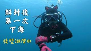 後壁湖開放潛水後…第一次水肺潛水…!海岸線終於放行啦!