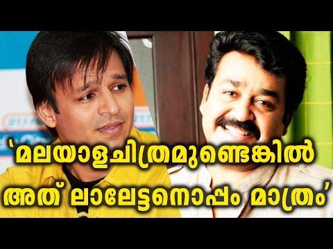 Vivek Oberoi Praises Mohanlal | മോഹന്ലാലിനെ പുകഴ്ത്തി വിവേക് ഒബ്റോയി   - Oneindia Malayalam