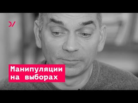О российских выборах
