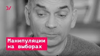 О российских выборах и их специфике – Сергей Шпилькин