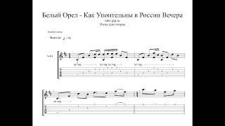 Белый орел – Как упоительны в России вечера - ноты для гитары табы аранжировка