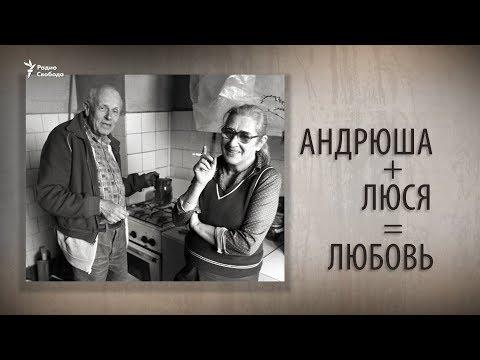 Андрюша + Люся = любовь