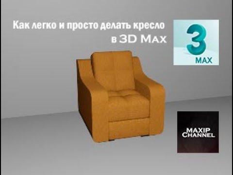 Как легко и просто делать кресло в 3D Max