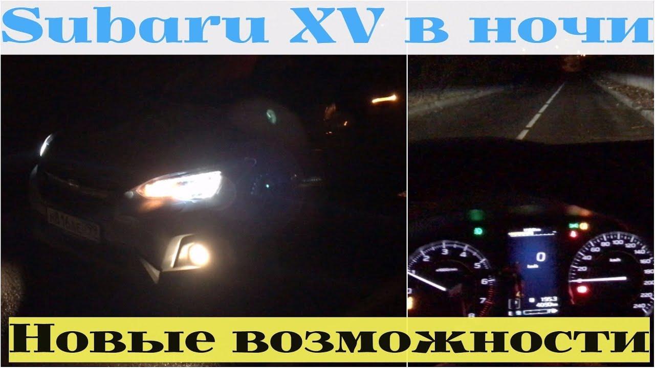 Subaru XV в ночном тест-драйве