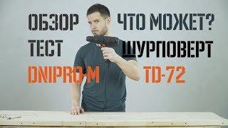 Что может шуруповерт Дніпро-М TD-72 ???? Тест и Обзор