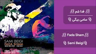 آهنگ فدا شم بی کلام (سامی بیگی) / Fada Sham Instrumental (Sami Beigi)