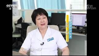 《生活提示》 20190918 阿司匹林您吃对了吗?| CCTV