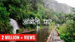 Amboli Ghat Waterfalls | आंबोली घाट धबधबा