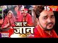 र गट खड़ कर द न व ल gunjan singh क दर दन क व ड य ja ye jaan full video hindi sad song 2019 mp3