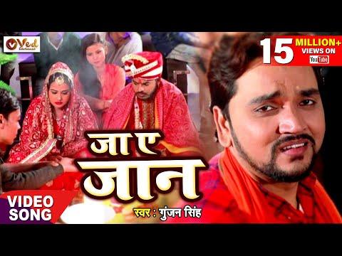 रोंगटे खड़े कर देने वाला Gunjan Singh का दर्दनाक वीडियो-Ja Ye Jaan Full Video (Hindi Sad Song 2019)