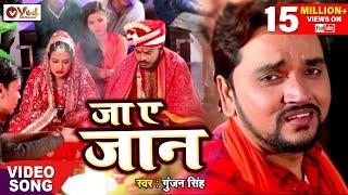 Gunjan Singh Bhojpuri Sad song.mp3