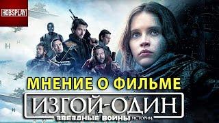 Мнение о фильме Изгой Один Звездные Войны Истории!