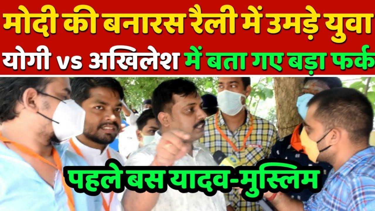 Modi की Varanasi रैली में उमड़े युवा.. Yogi vs Akhilesh Yadav में बता गए बड़ा फर्क    UP Election 2022
