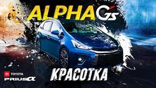 Prius Alpha GS: спортсменка, комсомолка и просто красавица