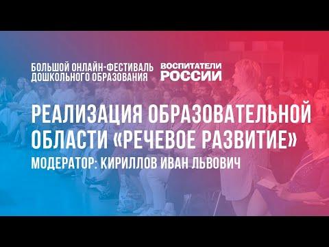 #7 Реализация образовательной области «Речевое развитие» /  Фестиваль «Воспитатели России»