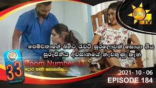 Room Number 33 | Episode 184 | 2021- 10- 06 Thumbnail