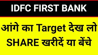 IDFC first bank आंगे का Target जान लो । IDFC first bank share । IDFC first bank news