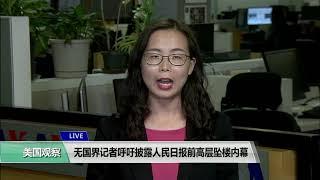 VOA连线(莫雨):无国界记者呼吁披露人民日报前高层坠楼内幕