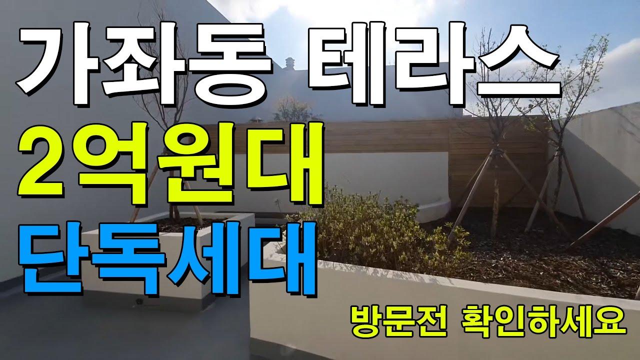 인천 가좌동 신축빌라-전망좋은 테라스 아트시티 신혼집 추천 최저실입주금 가성비좋아요 방4 서구로 이사해요