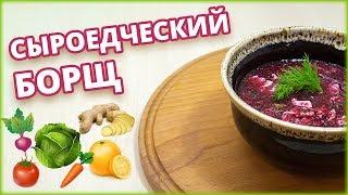 СЫРОЕДЧЕСКИЙ БОРЩ | ВКУСНЕЕ ВАРЁНОГО!