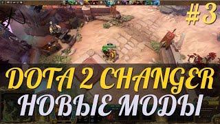 DotA 2 Changer - Новые Моды #3