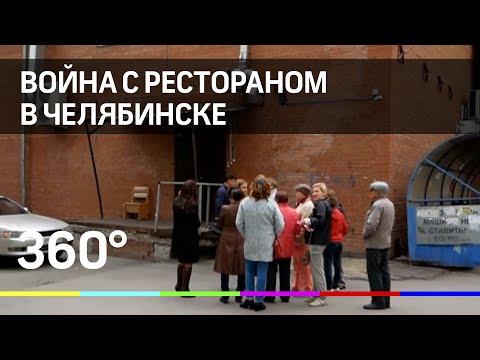 В Челябинске ресторан сводит с ума горожан