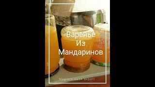 Франция 🇫🇷 Рецепт Варенье из мандаринов Magimix Cook Expert и подарки Yves Rocher 4 января 2018 г.