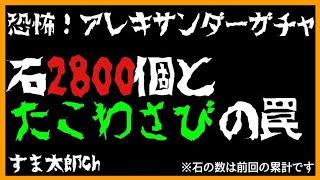 ログレス【石2800個累計アレキサンダーガチャ(1100個追加) 】