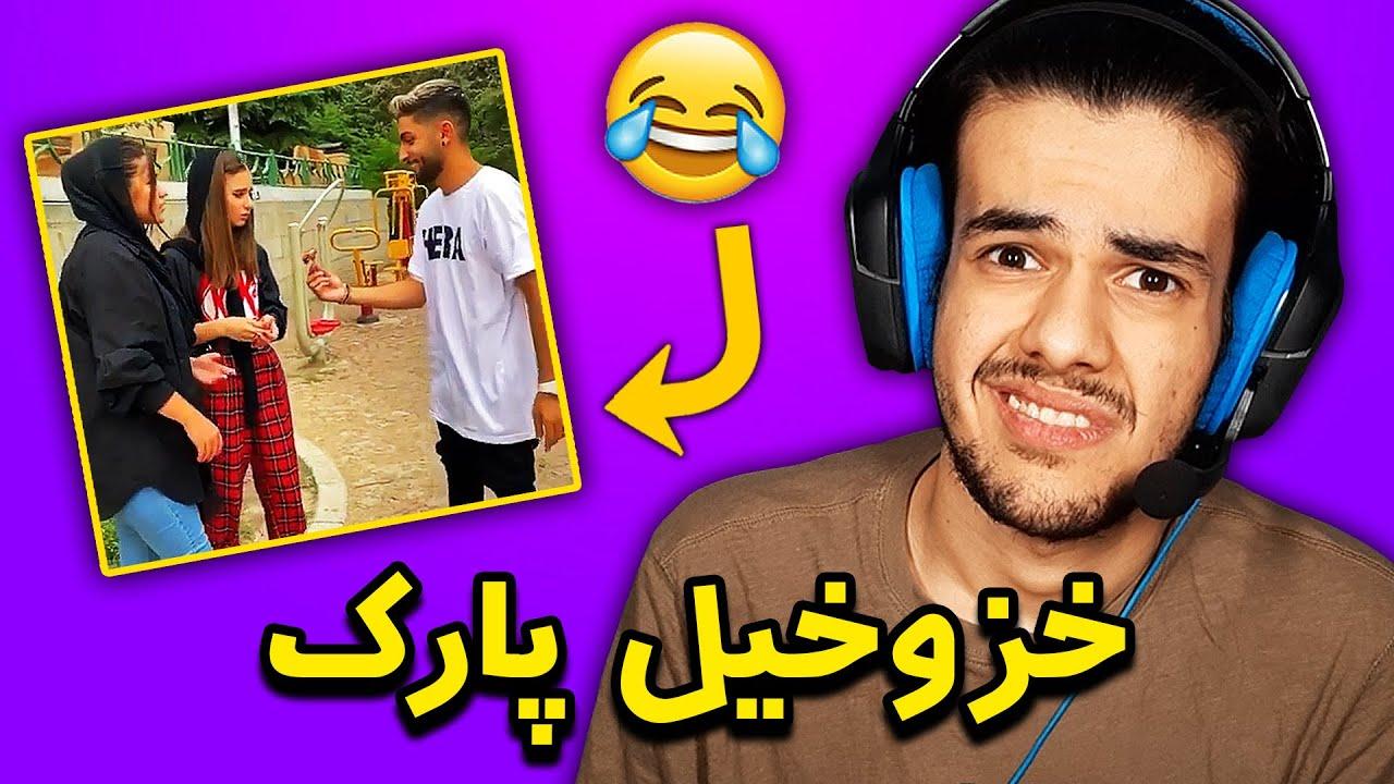 مسخره ترین تیک تاک های ایرانی با سلاطین پارک 😂 این چه سمی بود من دیدم 2# - Worst Persian TikToks