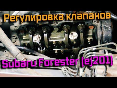 Фото к видео: Регулировка клапанов Subaru Forester (ej201)