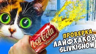 3 ЛАЙФХАКА от SL VK  SHOW   КОЛА  ПУШКА проверка лайфхаков