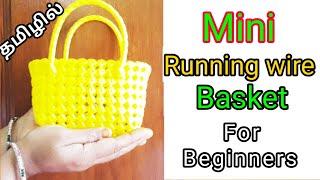 Mini Basket For Beginners TAMIL