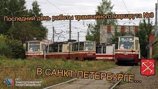 Работа на СТАПЕЛЕ последний ДЕНЬ !!!!