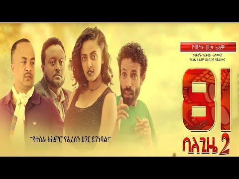 81 ባለጊዜ 2 – Ethiopian Amharic Movie 81 Balegize2 Full ,2020 Ethiopian Film Balegize 2 Full Length
