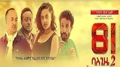 81 ባለጊዜ 2 - Ethiopian Amharic Movie 81 Balegize2 Full ,2020 Ethiopian Film Balegize 2 Full Length