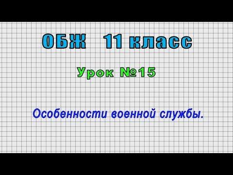 ОБЖ 11 класс (Урок№15 - Особенности военной службы.)