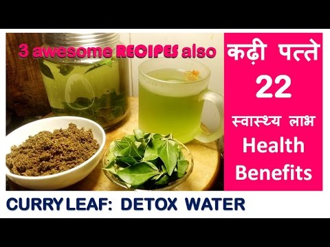 कढ़ी पत्ते  Quick Weight loss with CURRY LEAVES & 22 स्वास्थ्य लाभ, Health Benefits of Curry Leaves,