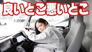 トラック運転手のメリットとデメリット【トラック雑談】