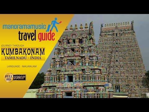 Kumbakonam - കുംഭകോണം - Travel Guide